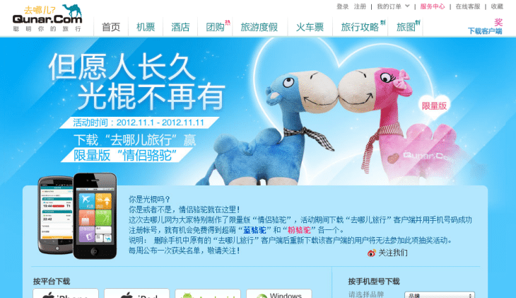 China's version of Kayak is looking to New York for its IPO
